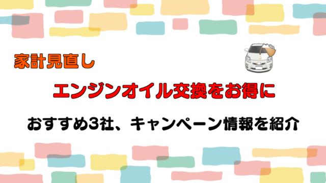 【体験談】エンジンオイルをお得に交換するおすすめ3社、キャンペーン情報を紹介