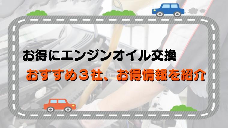 車のエンジンオイル交換をお得に交換するおすすめ3社のキャンペーンを紹介