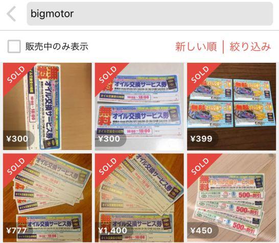 BIGMOTOR(ビッグモーター)のエンジンオイルサービス券