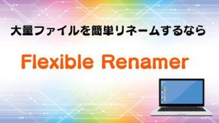 写真や動画のファイル名を簡単に変えるおすすめリネームツールFlexible Renamer