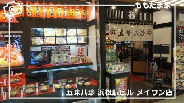 五味八珍 浜松駅ビル メイワン店の子供向けメニュー・設備、割引・クーポン情報などの現地レポ