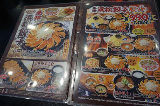 五味八珍の浜松餃子セットメニュー