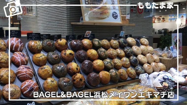 BAGEL&BAGEL浜松メイワンエキマチ店の駐車場、お得クーポン・割引、子供向けメニューなどをまとめた現地レポ