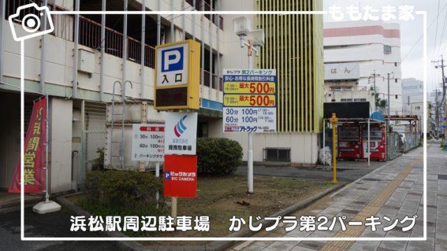 浜松駅周辺のおすすめ駐車場とお得クーポンや割引情報をまとめた現地レポ