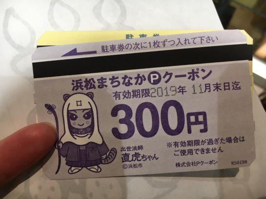 浜松駅周辺のおすすめ駐車場のメイワン利用時の割引チケット