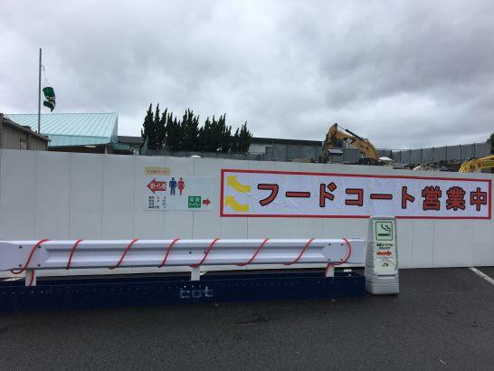 浜名湖サービスエリア(上り、下り)の上り側商業施設とトイレが大規模修繕工事中