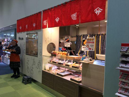 浜名湖サービスエリア(上り、下り)のヤマサちくわの店頭実演ちくわ焼き上げ