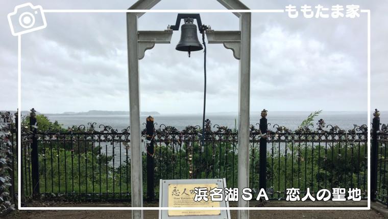 浜名湖サービスエリア(上り、下り)恋人の聖地、浜名湖遊覧船など子連れおすすめ体験の現地レポ