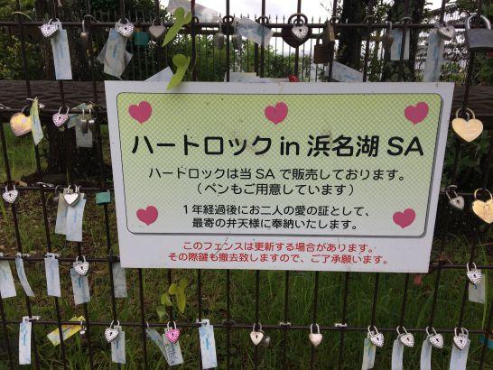 浜名湖サービスエリア(上り、下り)の恋人の聖地の南京錠(ハートロック)の1年経過後奉納
