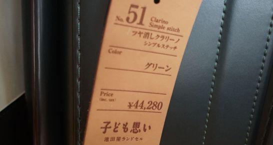 池田屋ランドセルの2020年度モデルのツヤ消しクラリーノの値段