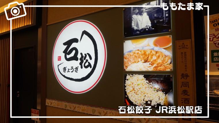 石松餃子 JR浜松駅店の駐車場、お得クーポン・割引、子供用メニューなどをまとめた現地レポ
