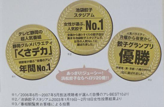 石松餃子の数々の人気No.1