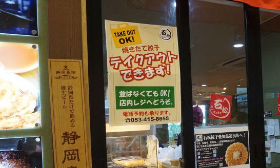 石松餃子 JR浜松駅店のテイクアウト