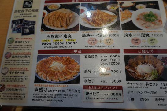 石松餃子 JR浜松駅店のメニューにキッズメニューは無い