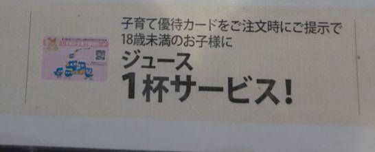 石松餃子 JR浜松駅店の子育て優待カードサービス