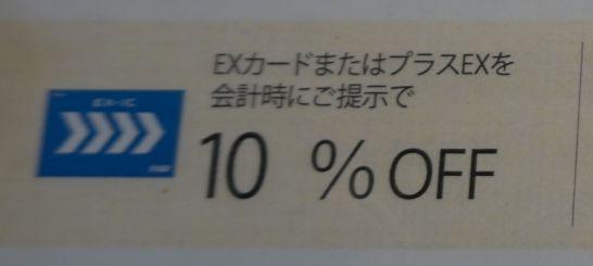 石松餃子 JR浜松駅店の割引サービスのEXカード割引