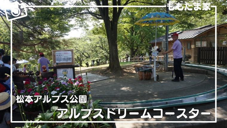 松本アルプス公園のアルプスドリームコースターは幼児も楽しめるおすすめ体験レポ