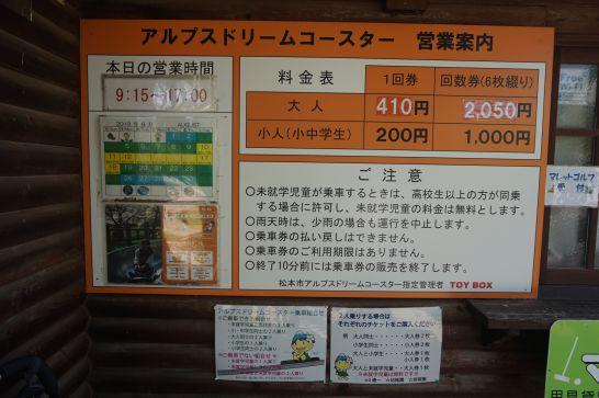 松本アルプス公園のアルプスドリームコースターの料金表