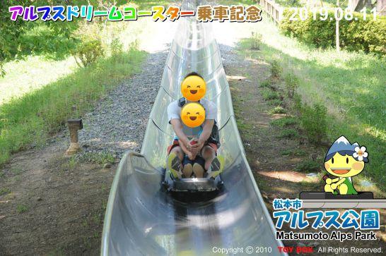 松本アルプス公園のアルプスドリームコースターの写真