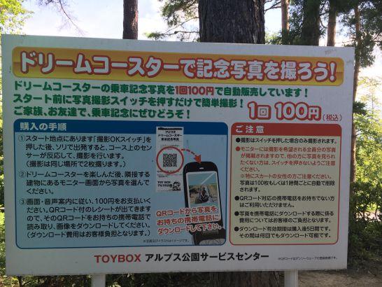 松本アルプス公園のアルプスドリームコースターの写真撮影