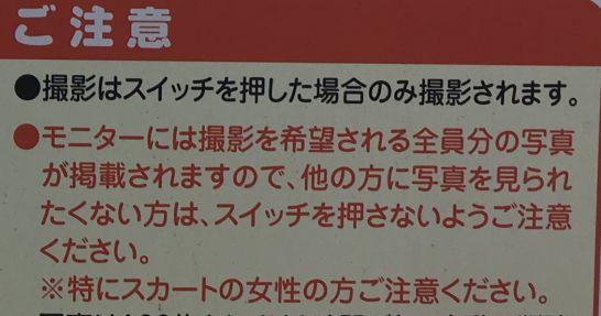 松本アルプス公園のアルプスドリームコースターの写真撮影注意事項