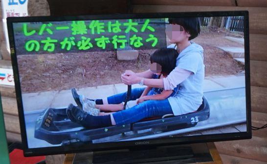 松本アルプス公園のアルプスドリームコースターの注意喚起