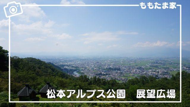 松本アルプス公園を幼児と楽しむおすすめの駐車場、遊具、過ごし方の現地レポ