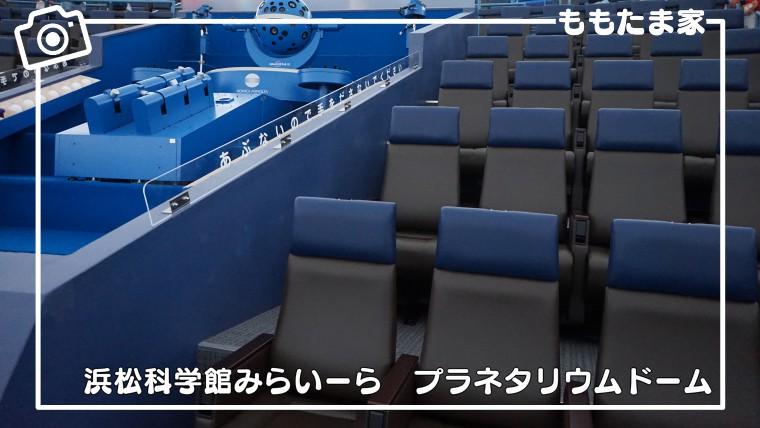 浜松科学館みらいーらのプラネタリウム、サイエンスショーおすすめ座席、幼児スペースをまとめた現地レポ浜松科学館みらいーらのプラネタリウム、サイエンスショーおすすめ座席、幼児スペースをまとめた現地レポ