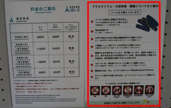 浜松科学館みらいーらのプラネタリウム・大型映像の注意事項
