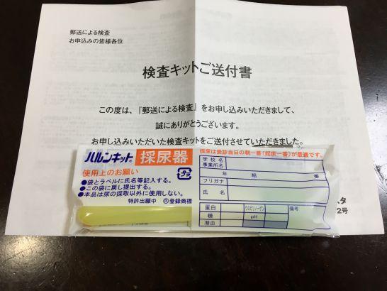 ピロリ菌郵送検査キットの検体採取キット