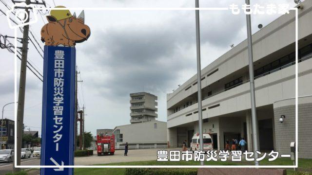 豊田市防災学習センターの駐車場、体験内容、対象年齢、おすすめイベントをまとめた現地レポ