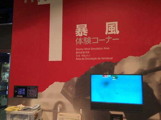 豊田市防災学習センターの暴風体験