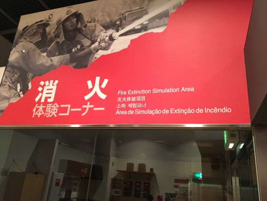 豊田市防災学習センターの消火体験は小学校4年生以上が対象
