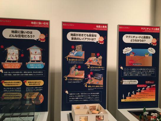 豊田市防災学習センターの動物地震体験