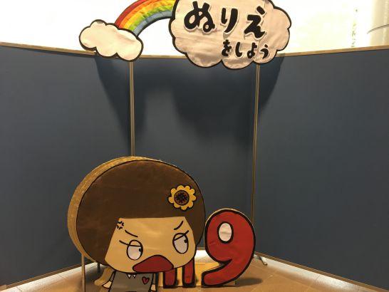 豊田市防災学習センターのぬりえ体験