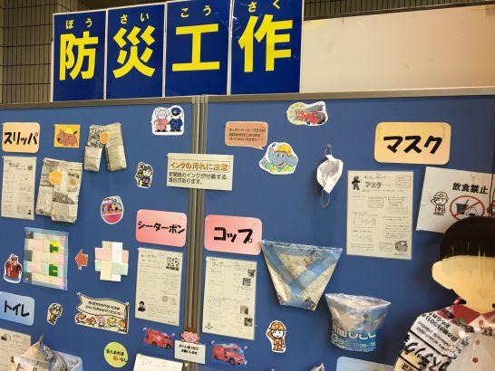 豊田市防災学習センターの防災工作作り