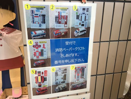 豊田市防災学習センターのペーパークラフト一覧