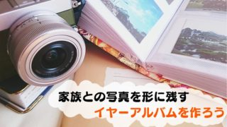 家族との写真を形として残すなら富士フィルムのイヤーアルバムが綺麗でおすすめ