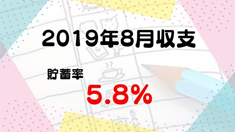 30代子育て世帯の2019年8月の家計簿&収支を公開。貯蓄率は5.8%。