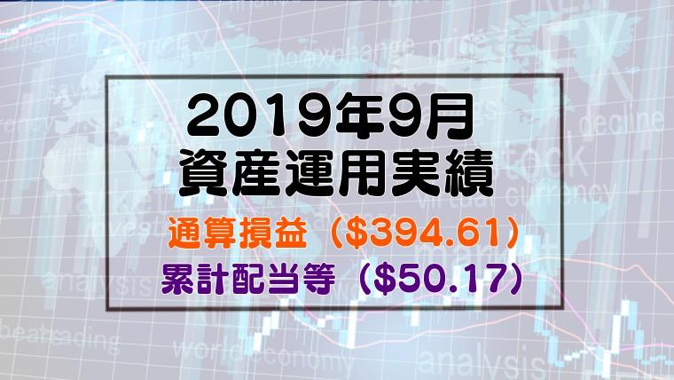30代子育て世帯の2019年9月の資産運用・投資実績を公開(通算損益394.61ドル、累計配当50.17ドル)