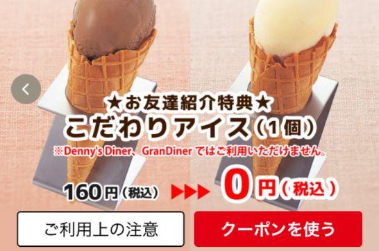 Dennys デニーズのこだわりアイス
