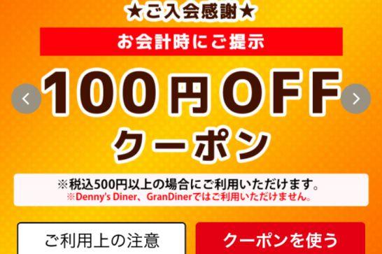 Dennys デニーズのデニモバクラブ登録100円オフクーポン