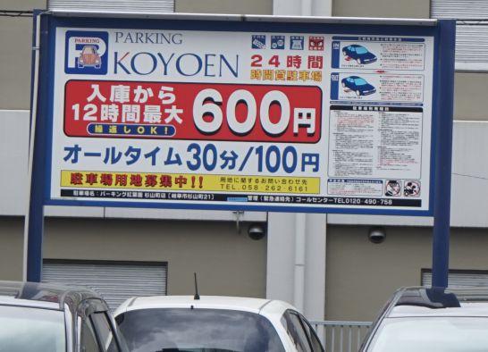 ドリームシアター岐阜の周辺にある民間駐車場
