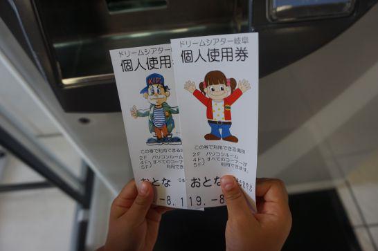 ドリームシアター岐阜の入場チケット