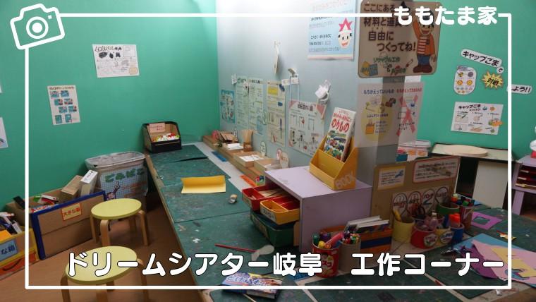 ドリームシアター岐阜で幼児が楽しめるおすすめ内容をまとめた体験レポ