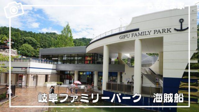岐阜ファミリーパークの駐車場、料金、混雑状況、子供用設備、滞在時間など現地レポ