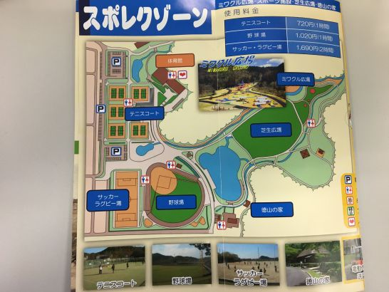 岐阜ファミリーパークのスポレクゾーン
