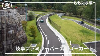 岐阜ファミリーパークのアトラクション、おすすめ遊具の現地レポ