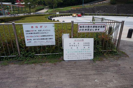 岐阜ファミリーパークのゴーカート料金
