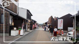 犬山城のおすすめ駐車場、幼児と過ごすおすすめポイントをまとめた現地レポ